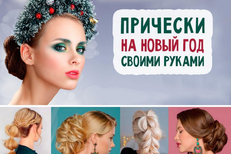 """""""Длинная коса - девичья краса!"""" Лучшие новогодние прически для обладательниц длинных волос"""